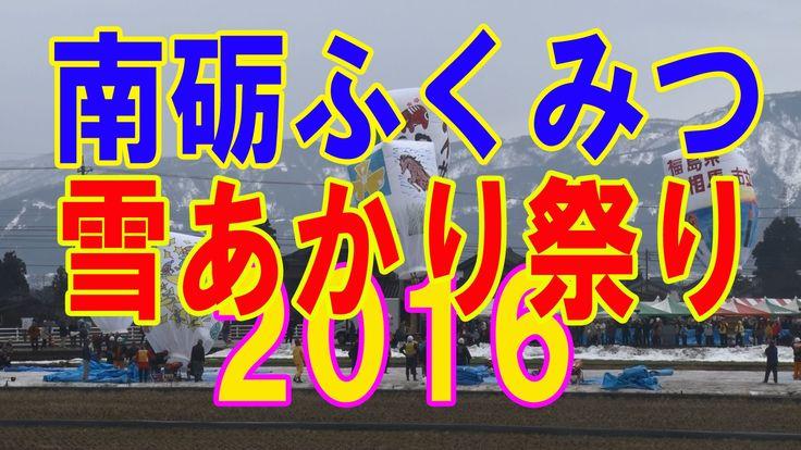 【散策物語】 南砺ふくみつ雪あかり祭り2016 「富山県南砺市福光」