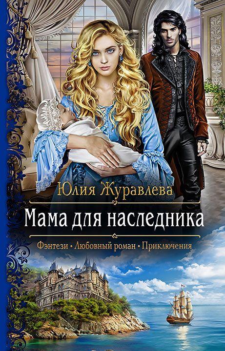 шульгина несса принцесса принц читать онлайн