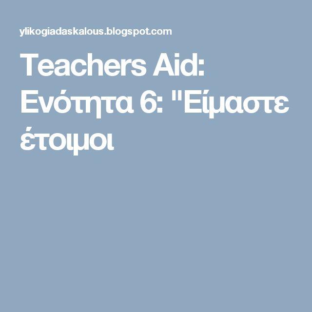 "Teachers Aid: Ενότητα 6: ""Είμαστε έτοιμοι"