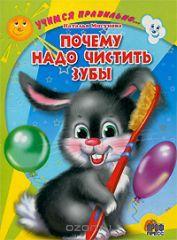 Наталья Мигунова  Почему надо чистить зубы  46₽