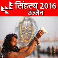 Saints Darshan In Simhastha 2016 In Ujjaini