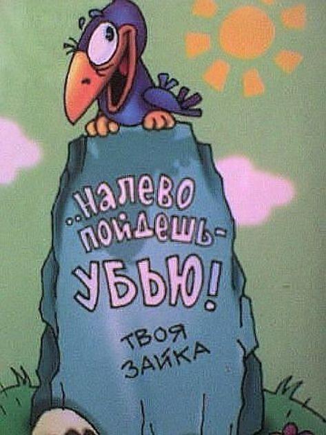 Открытка Налево Пойдешь - Убью! Твоя Зайка. - анимационные картинки и gif открытки. #открытка #открытки #открытканалевопойдешьубьютвоязайка #открытканалевопойдешьубью #налевопойдешьубью