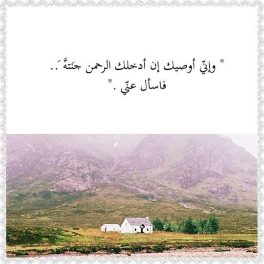 اللهم جنة الفردوس الأعلى لي ولأحبتي 💕