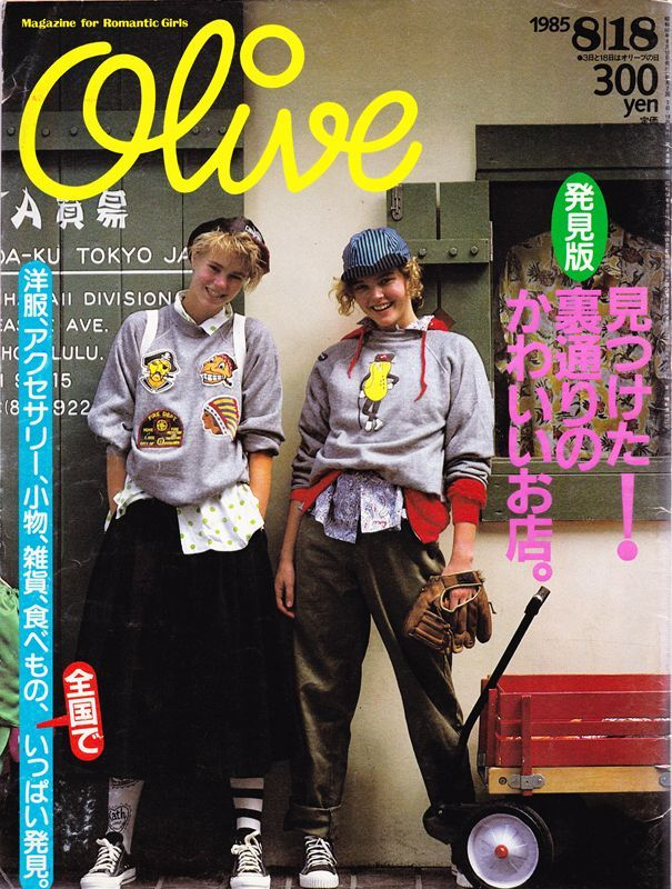 【date】1985.08.18【cover】【contents】見つけた