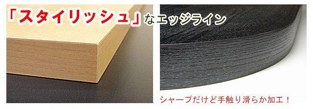 メラミン化粧板天板のエッジ部分拡大画像