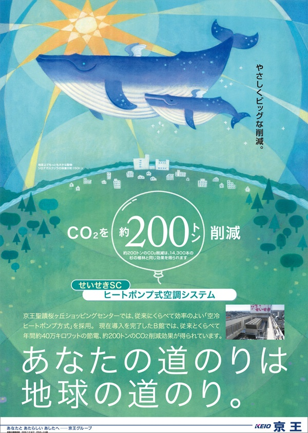 http://www.keio.co.jp/gallery/poster/environment/2009/environment04b.html