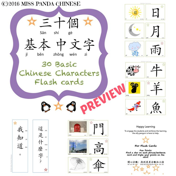 "Miss Panda's Downloadable Lessons and Worksheets Collection:   68-page ""30 Basic Chinese Characters Unit"" (downloadable PDF) - $4.50     PRODU"