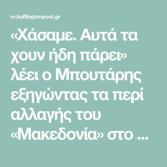 «Χάσαμε. Αυτά τα χουν ήδη πάρει» λέει ο Μπουτάρης εξηγώντας τα περί αλλαγής του «Μακεδονία» στο αεροδρόμιο της Θεσσαλονίκης
