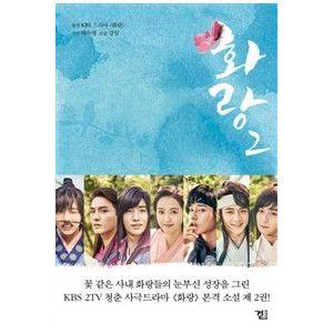 (韓国書籍)『花郎 』2 (KBS韓国ドラマ) [ 韓国 ドラマ ] :韓国音楽専門ソウルライフレコード