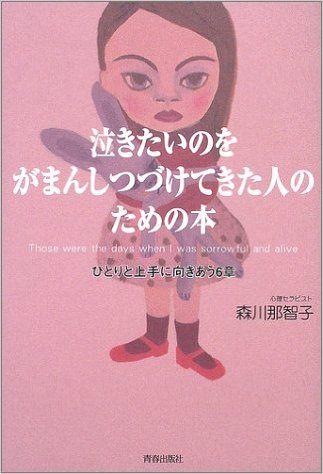 Amazon.co.jp : 泣きたいのをがまんしつづけてきた人のための本―ひとりと上手に向きあう6章 : 森川 那智子 : 本