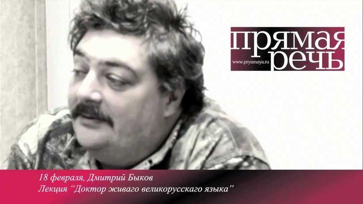 Дмитрий Быков о Пастернаке
