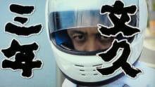 水曜どうでしょう! 原付日本列島制覇より 「文久三年 嘉永六年」
