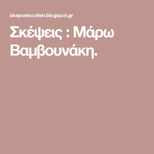 Σκέψεις : Μάρω Βαμβουνάκη.