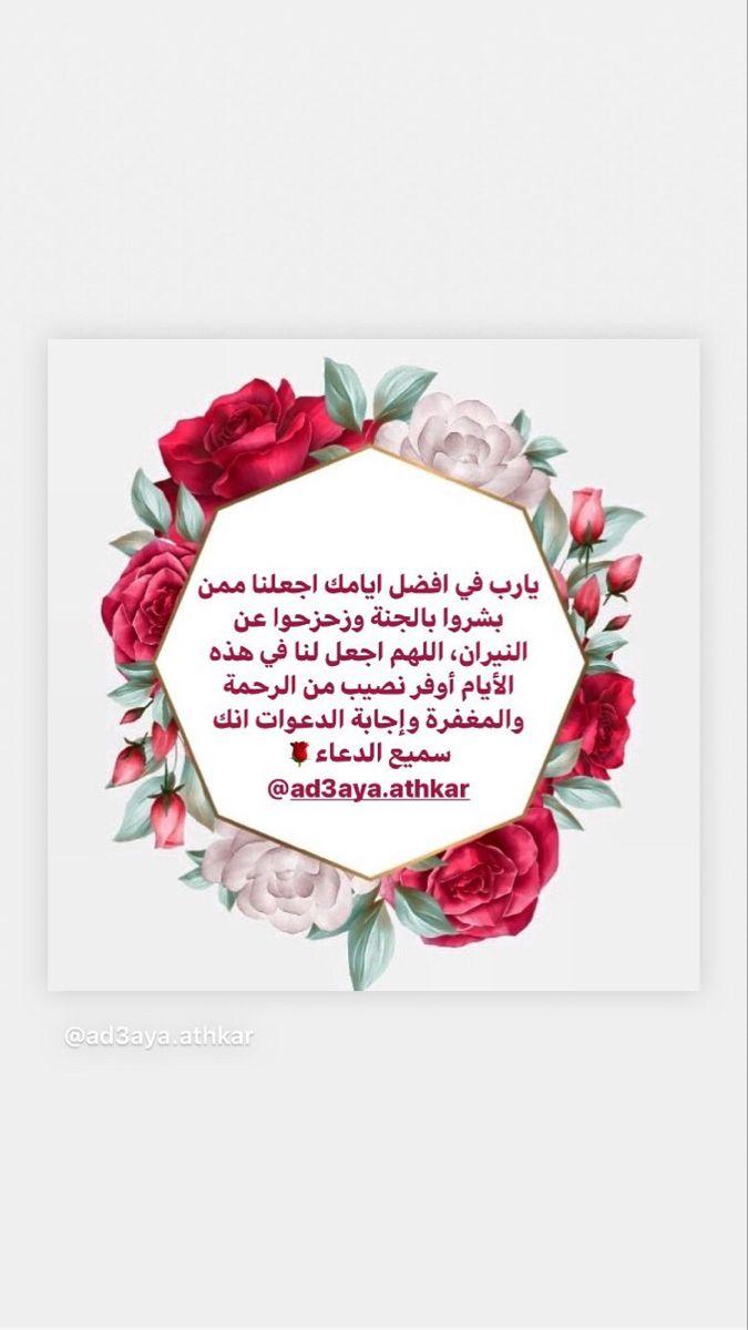 Pin By Abdul Rahim On دعاء Diy Tableware Napkins