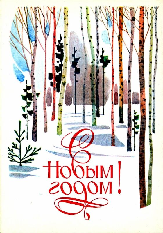 Художник В.Чмаров, 1987 г., Мин.связи СССР, тир. 8 млн.