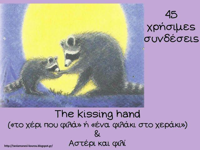 """Δραστηριότητες, παιδαγωγικό και εποπτικό υλικό για το Νηπιαγωγείο & το Δημοτικό: """"The kissing hand"""" & Αστέρι και φιλί: παραμύθια για τις πρώτες μέρες στο Νηπιαγωγείο (45 χρήσιμες συνδέσεις)"""