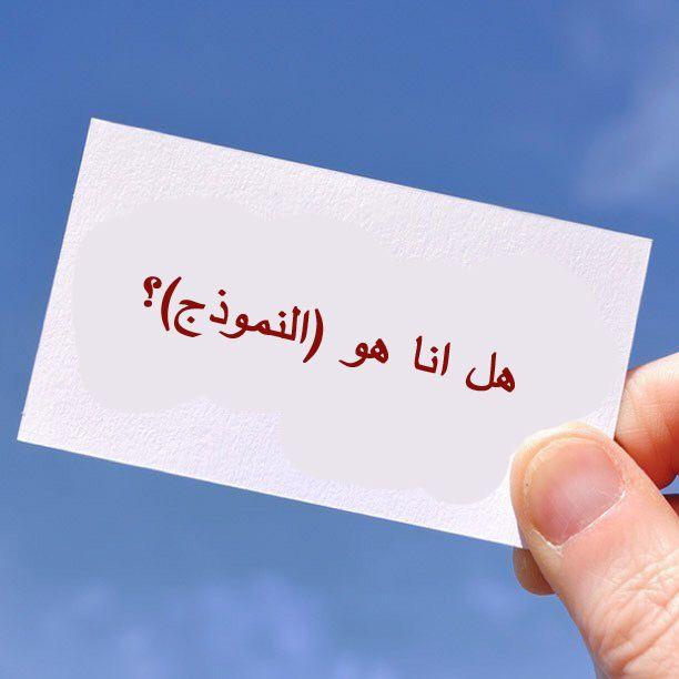 هل انا هو النموذج Arabic Calligraphy Art