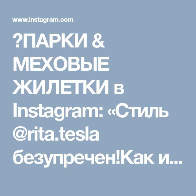 🛍ПАРКИ & МЕХОВЫЕ ЖИЛЕТКИ в Instagram: «Стиль @rita.tesla безупречен!Как и наш жилет😌 Согревайтесь стильно с @mex__store !❄️🛍💜»
