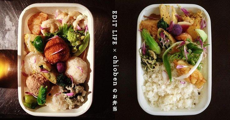 EDIT LIFE × chiobenのお弁当。|EDIT LIFE