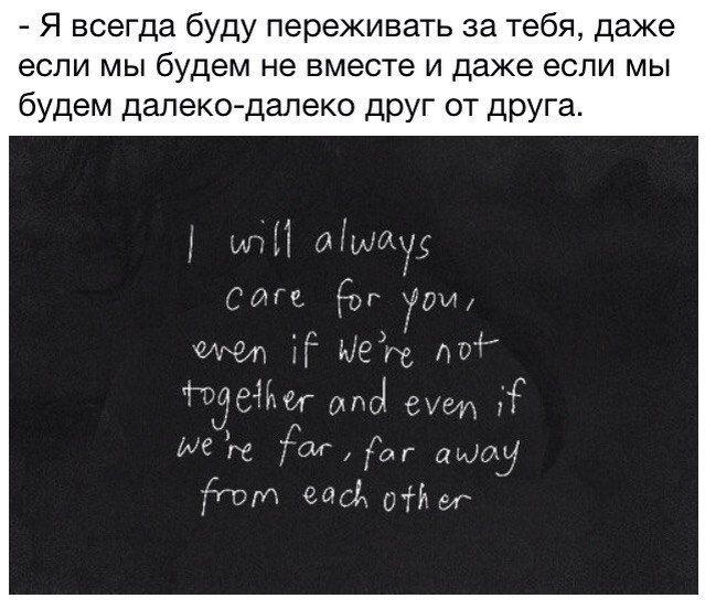я всегда буду переживать за тебя, даже если мы будем не вместе и даже если мы будем далеко-далеко друг от друга