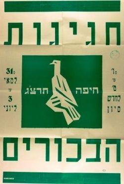 חג שבועות בחיפה