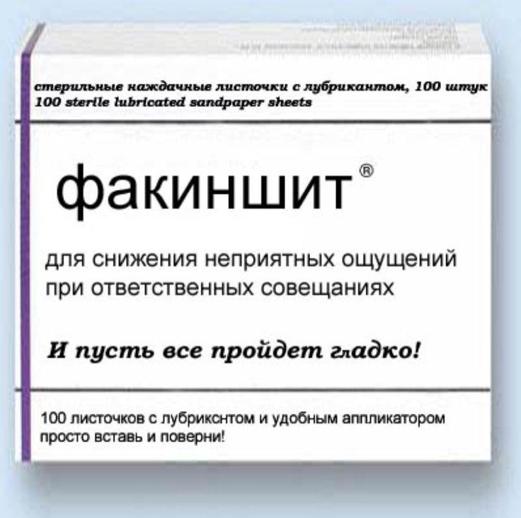Смешные лекарства в картинках, шаблон