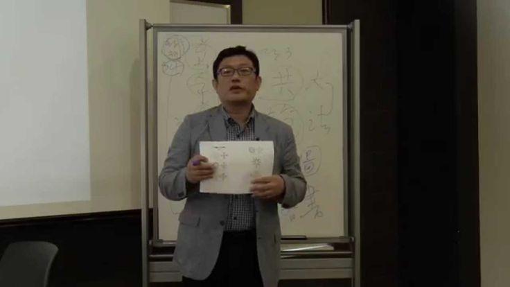 윤홍식의 홍범구주 강의 1강 - 동양철학의 근원이자 정수