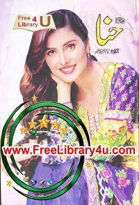 Read Online Hina Digest June 2017 Free Download Hina Digest June 2017 Read online Hina Magazine June 2017. Free Download Urdu Digest in pdf.