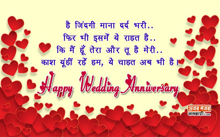 30 Hd Happy Marriage Anniversary Images Download For Husband Wife In Hindi Marriage Anniversary Happy Marriage Anniversary Quotes Happy Marriage Anniversary