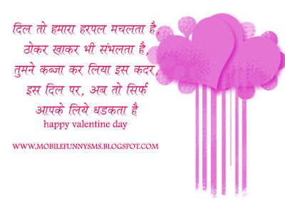 valentine day hindi sms download