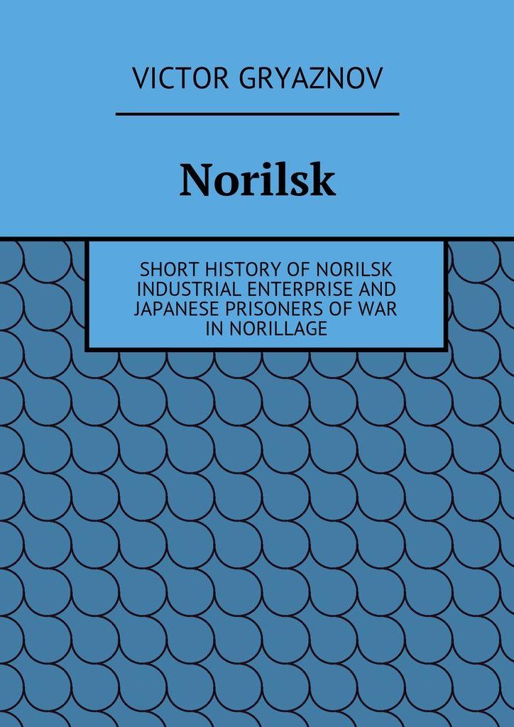 Norilsk - Victor Gryaznov — Ridero