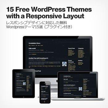iPhone表示にも対応、レスポンシブWebデザインの無料WordPressテーマ15選(プラグイン付)