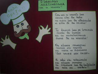 Αστεράκια..νηπιάκια!!: Κανόνες και στην τραπεζαρία!!!!