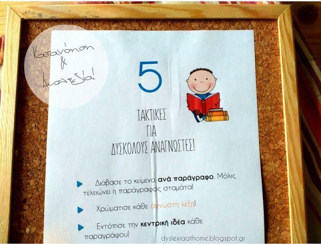 Dyslexia at home: 5 τακτικές για καλύτερη κατανόηση κειμένων σε παιδιά με δυσλεξία. εκτυπώστε το poster!