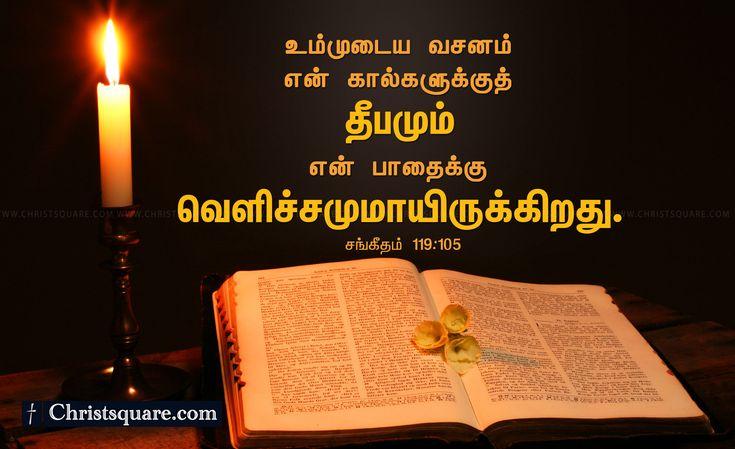 Tamil christian wallaper, www.christsquare.com, bible christian wallpaper, tamil christian mobile wallpaper