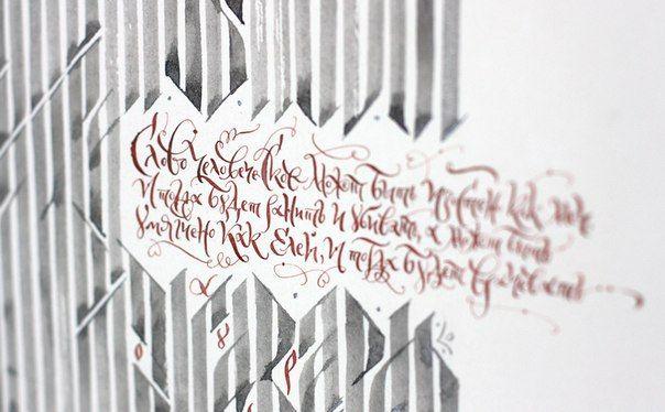 Russian Vyaz. Русская вязь. Russian Calligraphy work-shops http://calligraphyschoolspb.ru / Saint-Peterburg Facebook page: https://www.facebook.com/groups/235469693245733/ Instagram: http://instagram.com/calligraphy_school