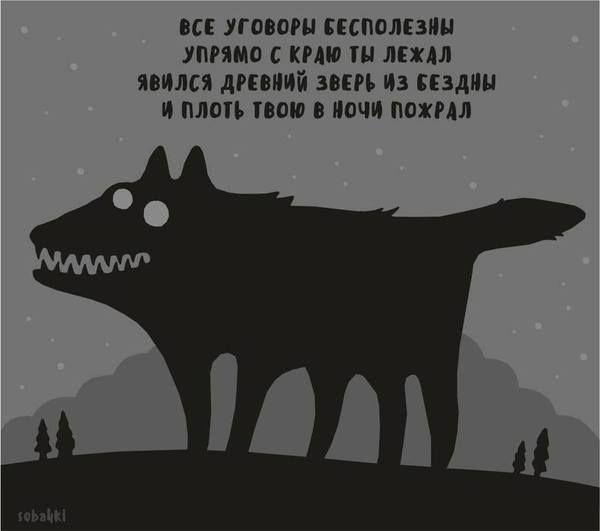 Песнь о волке