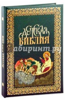 Детская Библия (3176) обложка книги