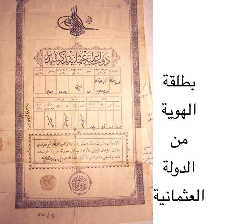 بطاقة هوية من ايام الدولة العثمانية My Love Old Photos Sheet Music