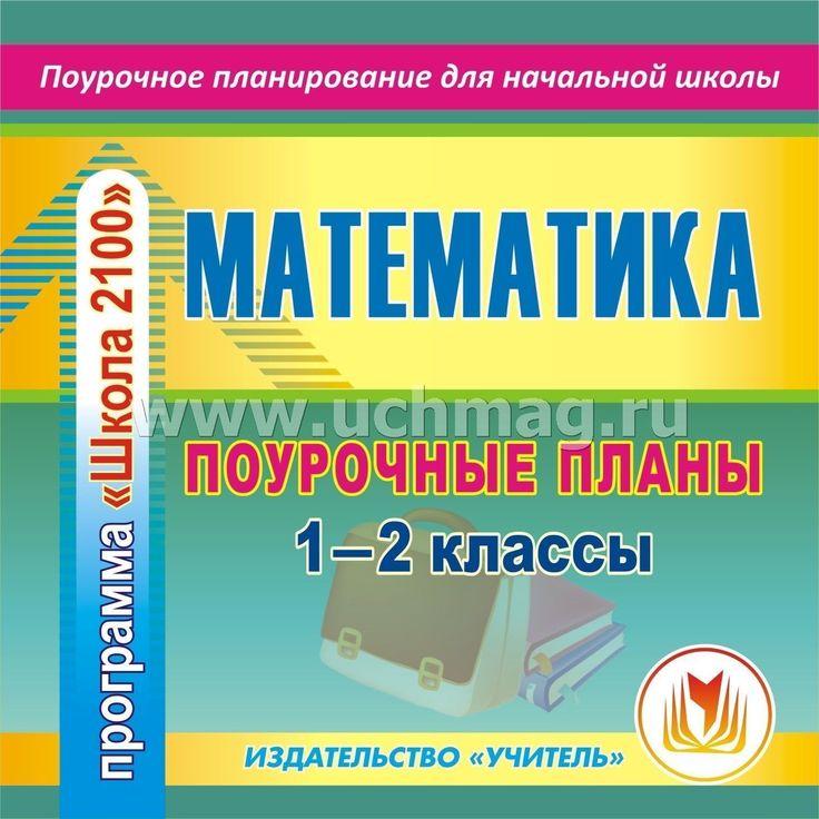 программы по математике скачать бесплатно