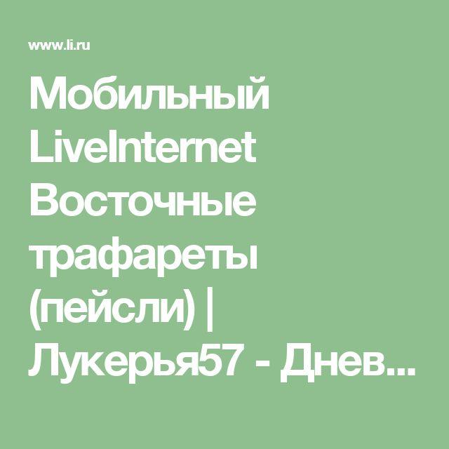 Мобильный LiveInternet Восточные трафареты (пейсли) | Лукерья57 - Дневник Лукерья57 |