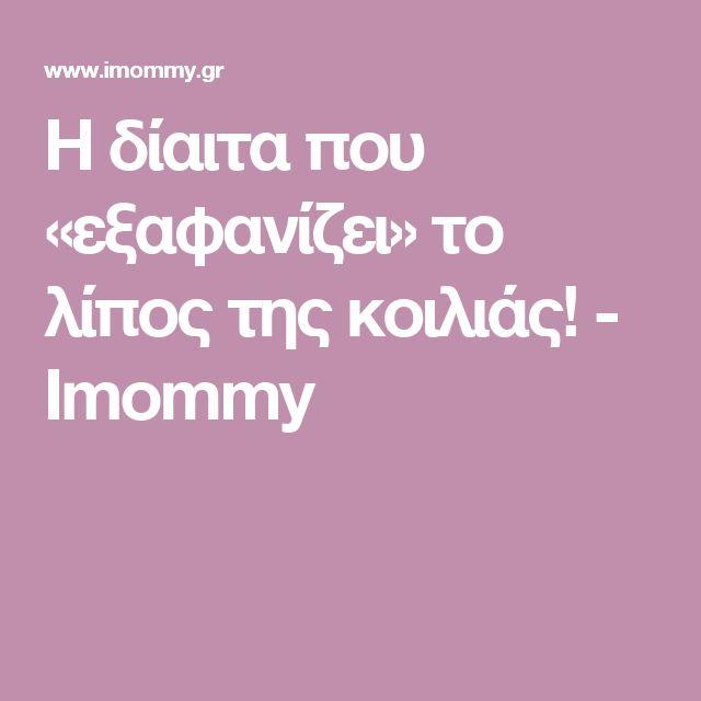 Η δίαιτα που «εξαφανίζει» το λίπος της κοιλιάς!  - Imommy
