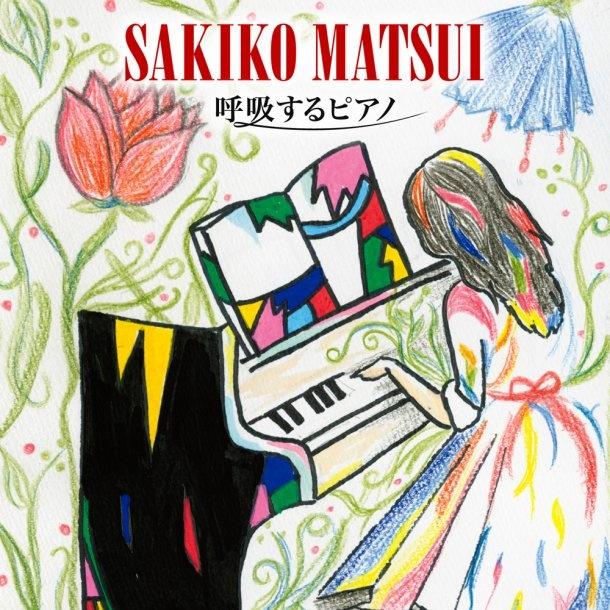 呼吸するピアノ - 松井咲子