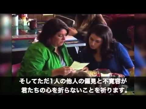 WWYD?:同性愛(両親) /日本語字幕