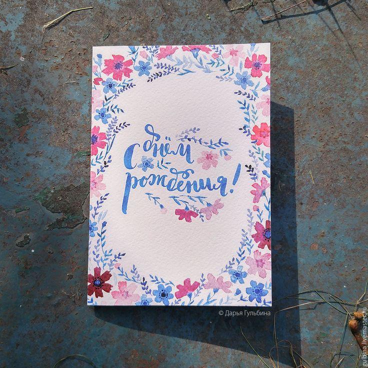 Darina Gulbina. Watercolors & lettering cards. Welcome instagram.com/daryagulbina  facebook.com/clubdaryagulbina  vk.com/clubdaryagulbina #watercolor #watercolors #flowers #watercolorflowers #finearts #handdrawn #drawing #illustration #illustrations #card #cards #postcrossing #postcard #postcards #draw #handmade #crafts #craft #handycrafts #illustrator #calligraphy #lettering #handlettering #watercolorlettering #happybirthday