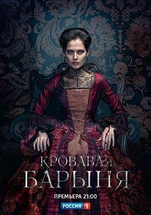 Кровавая барыня 9 серия 10 серия смотреть онлайн 2018 сериал в хорошем качестве россия 1 на русском языке