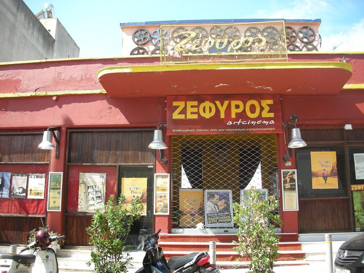 The Best Cinemas in Athens, Greece