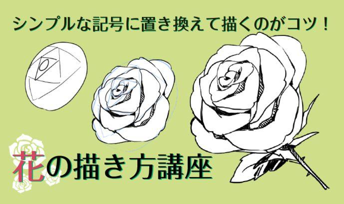 シンプルな記号に置き換えて描くのがコツ! 花の描き方講座|イラストの描き方    How to Draw Flowers in 3 Steps | Illustration Tutorial