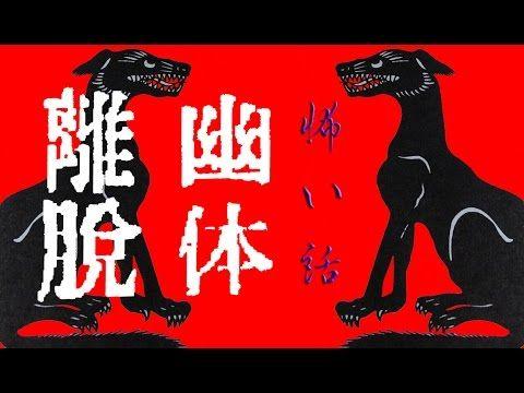 【怖い話】幽体離脱【朗読、怪談、百物語、洒落怖,怖い】 怖い話朗読動画まとめサイト 麒麟: http://kiriin.com/