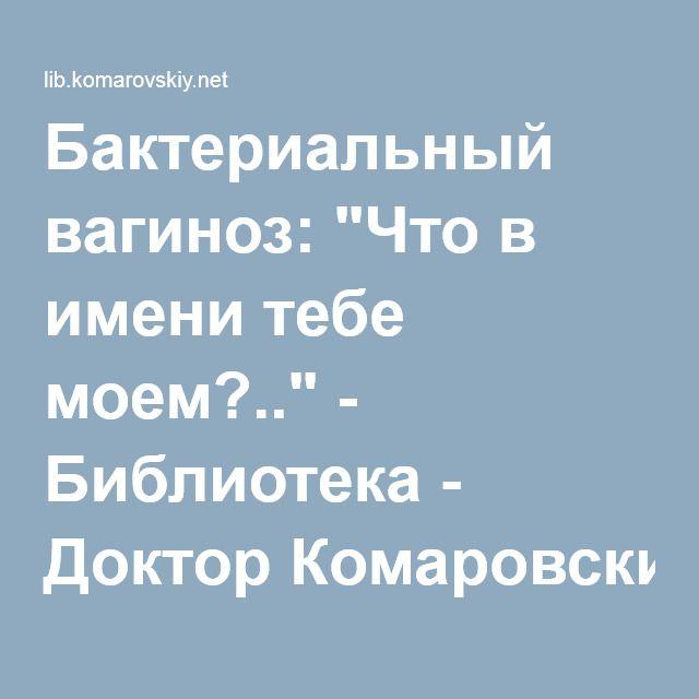 """Бактериальный вагиноз: """"Что в имени тебе моем?.."""" - Библиотека - Доктор Комаровский"""
